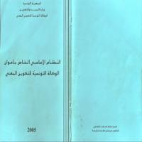 النظام الأساسي الخاص بأعوان الوكالة التونسية للتكوين المهني